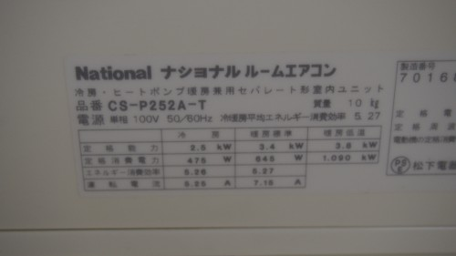 コーナ型エアコンクリーニング-2