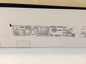 東芝キャリア RAS-712UDR(W)