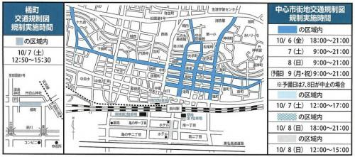 掛川祭り交通規制