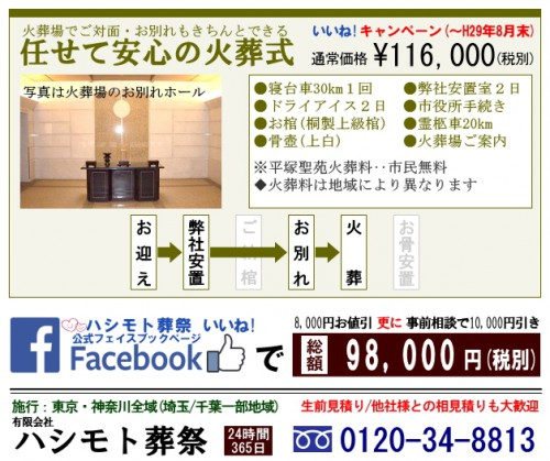 大和市の低価格で安心の葬儀社|98,000円より