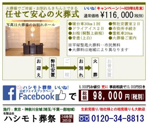 横浜市南区の格安葬儀・低料金家族葬 98,000円より