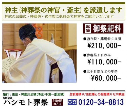 横浜市泉区で神主派遣|神官(斎主)の紹介・手配なら