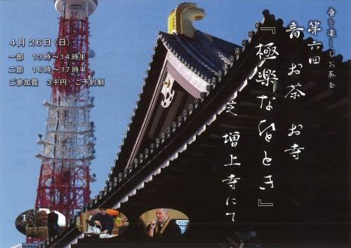 「増上寺でミニ演奏会」極楽なひととき