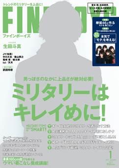 FINEBOYS 2017年1月号