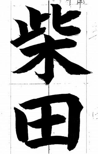 先代から伝わる文字を今に生かす