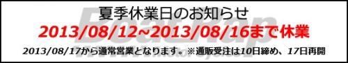 2013年夏季休業日のお知らせ