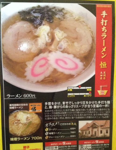 100円餃子のクーポン・・・