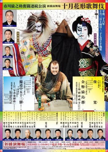 スーパー歌舞伎すごいです!