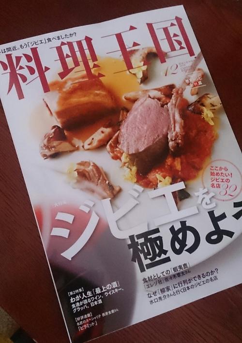 料理王国12月号「ジビエを極めよう」