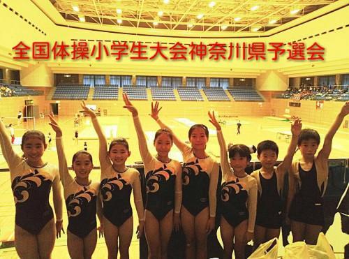 あすなろ体操くらぶから全国体操小学生大会出場決定!