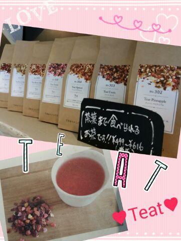 ★茶葉まで食べられるお茶です。