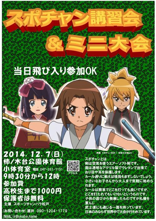 スポチャン松戸大会 2014年12月7日 柿の木台公園体育館