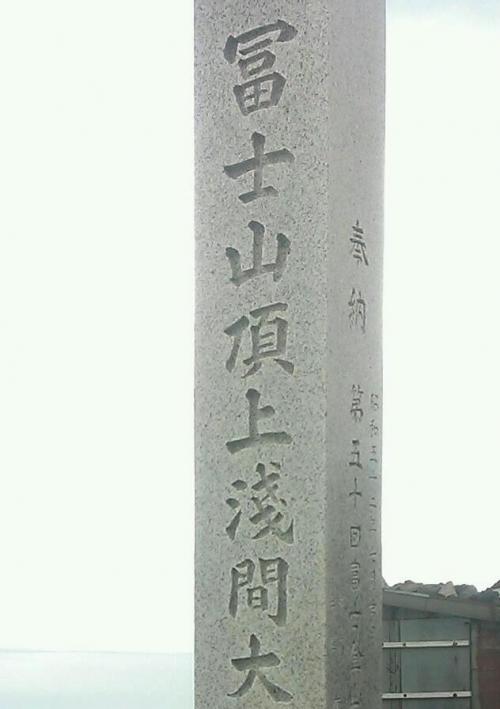 ヨガの呼吸法のおかげ!?人生初登山、初富士山
