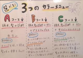 復活‼︎選べる☆3つのカラーメニュー‼︎