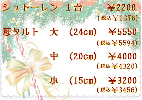 今年のクリスマス☆