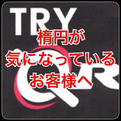 TRY Q-RING キャンペーン