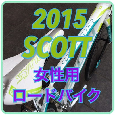 ロードバイク≪2015スコットコンテッサスピードスター25≫