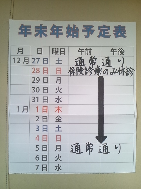 千丸台接骨院 年末・年始のお知らせ