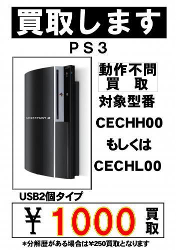 PS3買取¥1000 CECHA/B/H/L