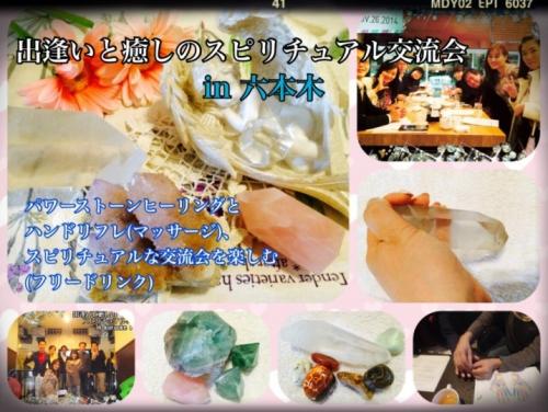 ◆六本木・出会いと癒しのスピリチュアル交流会◆開催決定