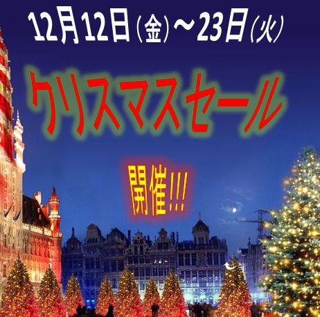 セール≪クリスマスセールのおしらせ≫
