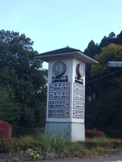 九州のヘソにある幣立神宮参拝しました。
