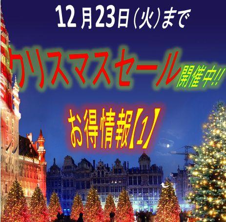 セール≪クリスマスセール情報【1】≫