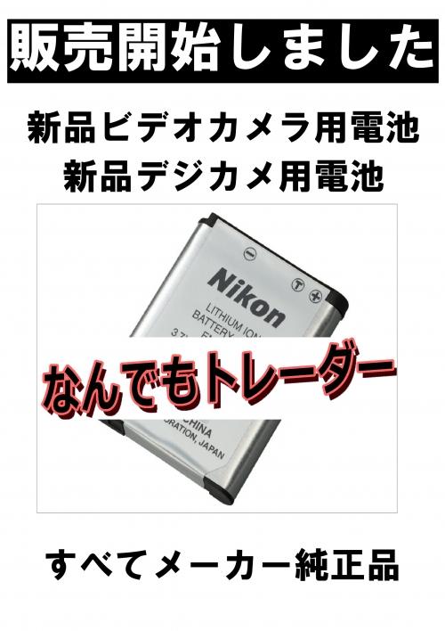 Nikon�@EN-EL19 �@���������ɂĔ̔���