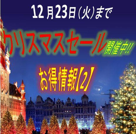 セール≪クリスマスセール情報【2】≫