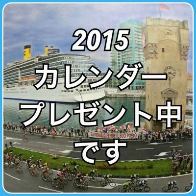 ≪2015カレンダープレゼント≫
