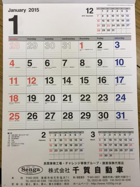 カレンダーまだ、あります??