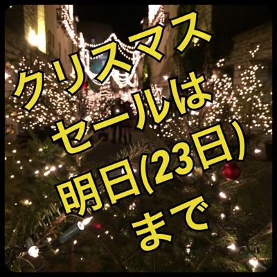 セール≪クリスマスセールは明日(23日)まで≫