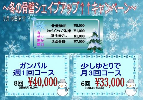 〜冬の《骨盤シェイプアップ↑↑キャンペーン》開催〜