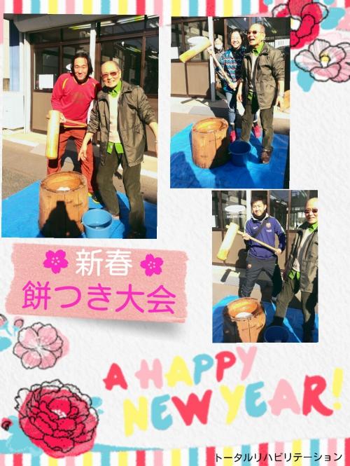 新春お餅つき大会in八王子開催!