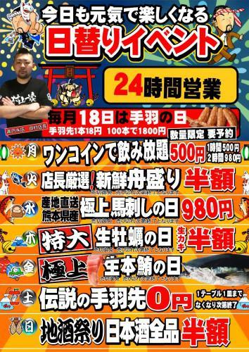 新イベント誕生!24時間営業 居酒屋酔っ手羽高円寺店