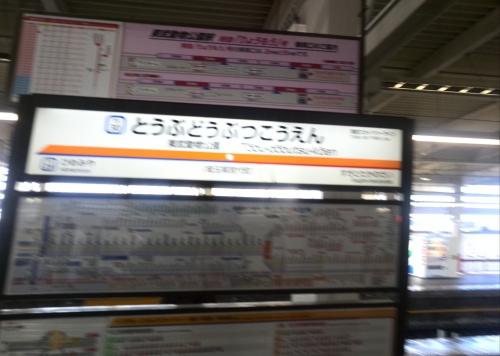 東武動物公園が最寄り駅です。