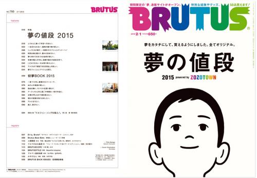 ★BRUTUS★