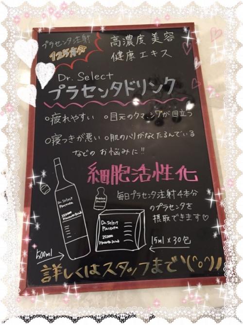 大人気!プラセンタシリーズ☆