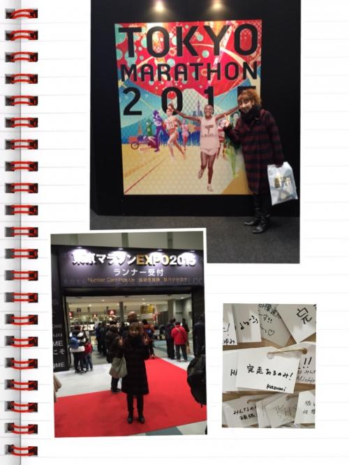 2015  東京マラソン受付行って来ました。