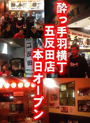 居酒屋 酔っ手羽 五反田店 オープン 魚・焼き鳥 24時間