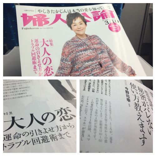 取材記事《婦人公論3/10号》特集大人の恋に掲載