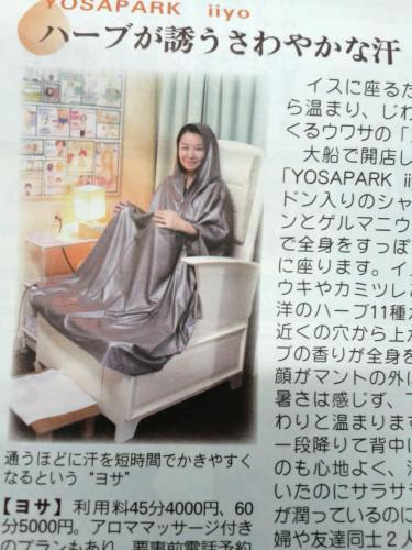 湘南リビングのYOSAの広告を見て