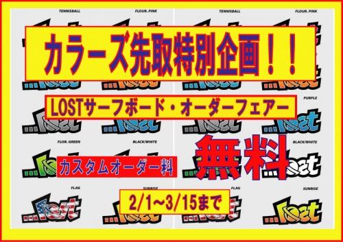 カラーズ特別企画lostオーダーフェアー3/15まで!