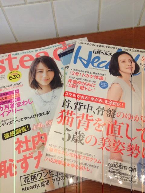 雑誌が変わりました!