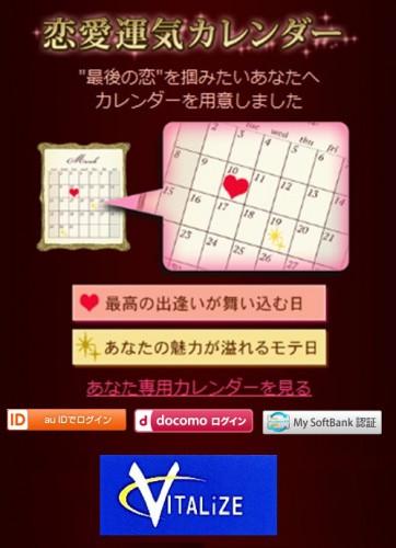恋愛運UPカレンダー〜スマホ3キャリア対応!
