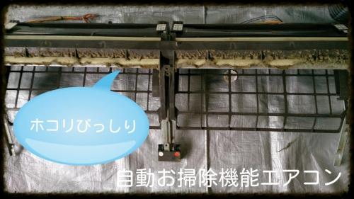 平塚市でお掃除エアコンクリーニング