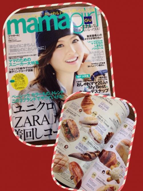 雑誌に紹介されました(^^)