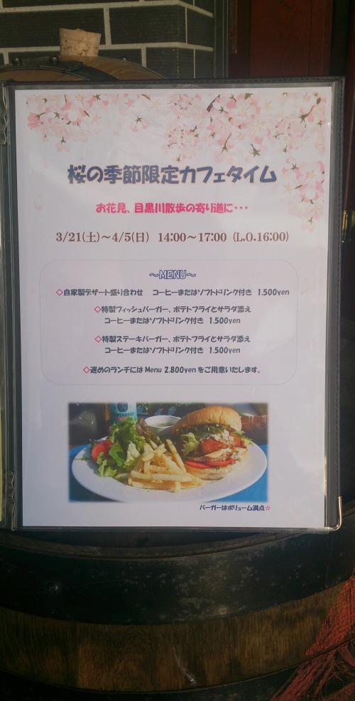 目黒川散歩やお花見の際に!桜の季節限定カフェタイム営業