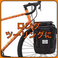 ツーリングバイク≪スペシャライズドエイウォル≫