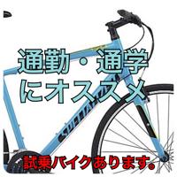クロスバイク≪スペシャライズドシラススポーツ≫